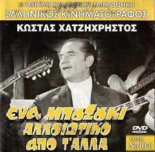 Ena Bouzouki Aliotiko apo t alla Kostas Xatzixristos GREEK COMEDY FILM alliotiko