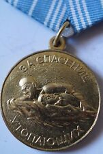"""USSR - RARE ORIGINAL Soviet Russian MEDAL """"FOR RESCUE OF THE DROWNING"""