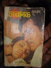 INDIA RARE -  ACHANAK A FILM - SCRIPT GULZAR 1973 PAGES 107 IN HINDI