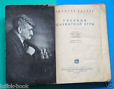 1930 Lasker THE TEXTBOOK OF CHESS GAME Ласкер УЧЕБНИК ШАХМАТНОЙ ИГРЫ Soviet book