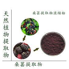 500g 10:1 Mulberry Fruit extract Powder juice powder /Morus alba fruit powder