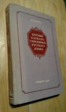 Russian language Concise dictionary of synonyms In Russian 1961