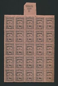 MOSUL IRAQ STAMPS 1919 SG #2 1a/20pa BLK 25 I.E.F. SHEET INSCRIPTION, MNH OG, VF