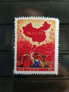 China Stamps 1968 The Country's Mountains & Rivers are Red Stamp Replica Reprod.