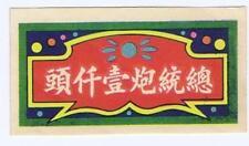 Firecracker Label  Fireworks Macau Chinese  characters