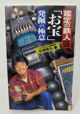 Teruhisa Kitahara: Treasure and the Excellence of Excavation Forbidden Planet