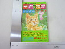 KONEKO MONOGATARI Adventures of Chatran Perfect Guide Book TK*