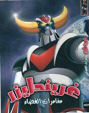 Arabic Cartoon dvd GRENDIZER UFO Robo Grendizer Arabic Anime Complete DVD Boxset