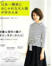 Couturier Super Easy Sewing Book by Yukari Nakano - Japanese Craft Pattern Book