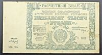 1921 Soviet Russia USSR 50,000 Rubles Banknote, P-116a.