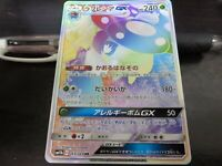Pokemon card SM11b 069/049 Vileplume GX Erika HR Japanese