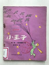 Saint-Exupery,  LE PETIT PRINCE en chinois, 1er edition en 1981, RARE!