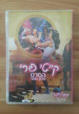 Katy Perry The Movie Part Of Me rare Israeli DVD region 2 HEBREW SLLEEVE
