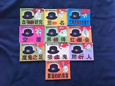 10 SHERLOCK HOLMES FULL SET CHINESE EDITION CONAN DOYLE LIANHUANHUA COMIC BOOK