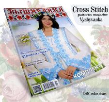 Cross stitch Pattern Drawn thread Embroidery Ukrainian magazine Vyshyvanka 128 v