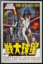 Star Wars Hong Kong Movie Poster in Black Wood Frame 24x36