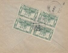 Stamps Ottoman Turkey block 4 on 1914 cover Alexandria Egypt to Australia, nice