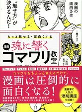 How to Draw Manga Comic Panel Layout Technique Art Guide Book Illustration E112
