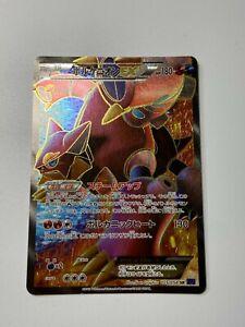 Volcanion EX 055/054 SR XY11 Steam Siege Japanese Pokemon Card Game XY 2016