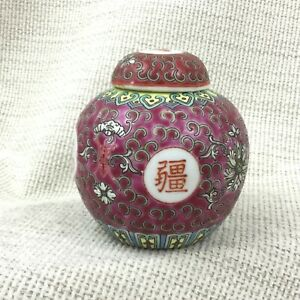 Chinese Porcelain Ginger Jar Hand Painted China Famille Rose Pink Calligraphy