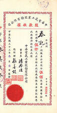 S1167, China Electronic Co., Stock Certificate 500 Shares, 1944