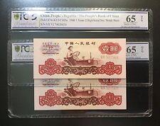 China PRC 1960 1 Yuan Pick# 874c PCGS 65OPQ 2 Consecutive Banknotes UNC
