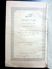 ISLAMIC ANTIQUE BOOK (DLAIL AL-IJAZ) By al-Jurjani. Printed in 1913