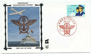 Japan 1979 First Day Cover Japanese Quarantine System #1369 Cachet Fancy Cancel