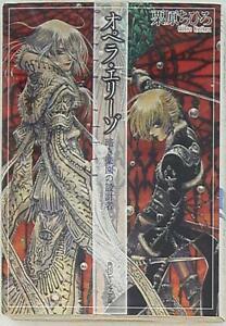Kadokawa Shoten Beans Chihiro Kurihara darkness paradise of designer / Opera...