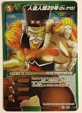 Dragon Ball Miracle Battle Carddass DB06-17 SR Android 20