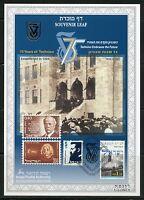 ISRAEL SOUVENIR LEAF CARMEL #345 75th ANNIVERSARY  TECHNON  MINT RARE