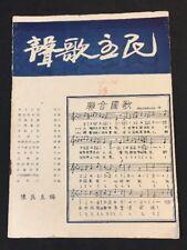 1946 中国抗戰勝利 民主歌聲 陳良直編 China victory songs piano lyrics book Hong Kong
