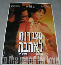"IN THE MOOD FOR LOVE Original RARE Israel Movie Poster 2000 27X38"" WONG KAR WAI"