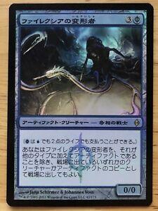 FOIL Phyrexian Metamorph Japanese New Phyrexia mtg NM