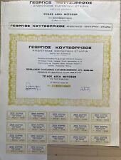 Greece. ΓΕΩΡΓΙΟΣ ΚΟΥΤΣΟΡΡΙΖΟΣ KOUTSORRIZOS 10 Shares Bond Stock Certificate 1981