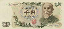 Japan P-96 1000 yen UNC