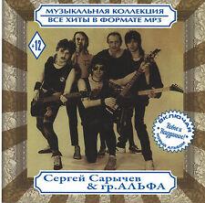 Russisch cd mp3  Сергей Сарычев & гр. Альфа / gruppa Alfa & Sergey Sarychev