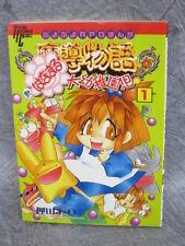 MADO MONOGATARI MADOU Hanamaru 1 Manga Comic OSHIDA Puyo puyo Book TK