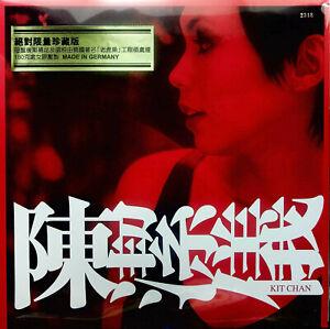 "Kit Chan 陳潔儀 黑膠碟 12"" Vinyl LP Record Re-mastered NEW 心痛 等了又等 逼的太緊 擔心"