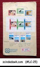 NETHERLAND - 1994 REGISTERED ENVELOPE TO AMSTERDAM WITH 7-STAMPS AND 1-M/S