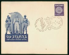 MayfairStamps Israel 1950 Branches of Armed Forces Military Cover wwo60669