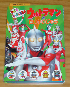 Ultraman HC VF/NM hardcover book with sound! - japanese import rare