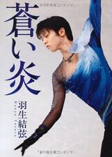 Aoi Honoo Yuzuru Hanyu JAPAN Mens Figure Skater Autobiography Photo Book F/S NEW