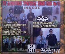 GREEK TRADITIONAL DIMOTIKA FRAGOULI / 44 SONGS / 2 CD+1 DVD / GREEK MUSIC / 2011