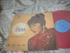 a941981 Chang Loo LP 張露 Made in Taiwan PLS-4047 Leico Love and Hatred