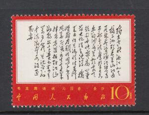 China 1967 Mao Tse Tung Poem 10f single stamp SG 2384. MUH. Scarce. Going cheap