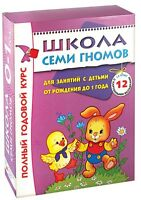 SCHOOL OF SEVEN DWARFS, Complete Year Course for Ages 0-1 year