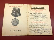 #19 - FOR CAPTURE of BERLIN ORIGINAL USSR RUSSIA SOVIET ARMY DOCUMENT for MEDAL