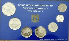 Israel 32nd Anniversary Official Mint Coins Set 1980 Uncirculated