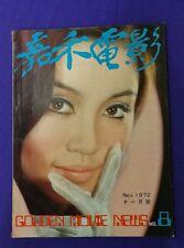 1972 Nov 嘉禾電影 #8 Golden Movie News  Bruce Lee ,Nora Miao ,Mao Ying ,Sam Hui 李小龍